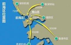 深圳前海蛇口自贸片区发布信用税收白皮书